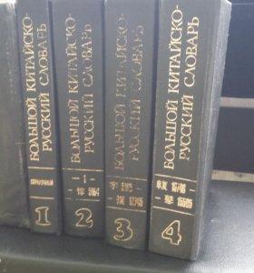 библиотека Китайско-русских словарей