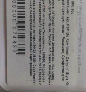 Чехол для PSP