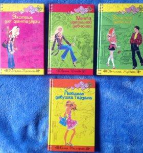 Серия для девочек
