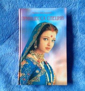 """Книга """"Принцесса специй"""""""