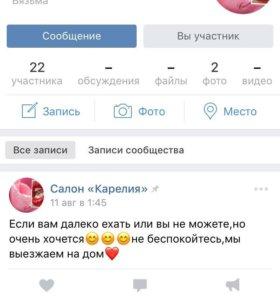 Салон «Карелия»