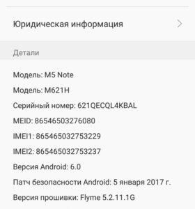 Телефон мейзу м5 note
