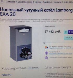 котел ламборджини exa 20 газ+дизель