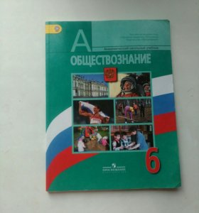 """Учебник """"Обществознание"""" 6 класс"""