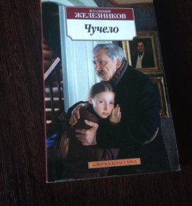 """""""Чучело"""" В.Железняков"""