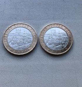 Монета Калуга 2009 ММД
