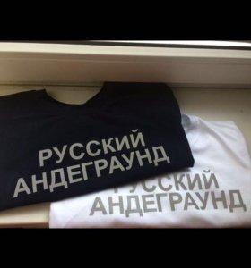Рефлектив футболки РУССКИЙ АНДЕГРАУНД