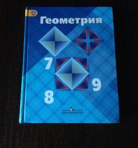 Учебник геометрии Л.С. Атанасян 2013 г.