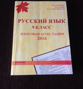 Варианты по русскому языку Л.И. Мальцева 2015 г.