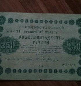 250 рублей 1918