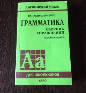Грамматика английского языка Ю. Голицынский