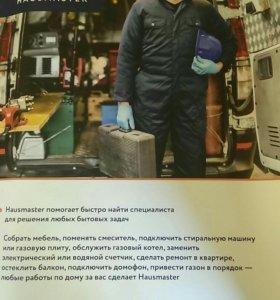 Мастер на дом/ Сантехник/ Электрик/Плотник/Отделоч