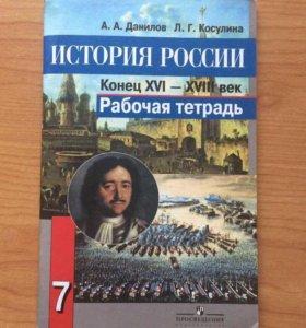 История России. Рабочая тетрадь. 7 класс.