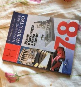 Учебник по искусству