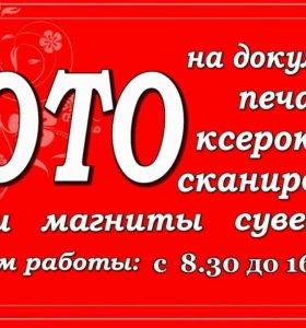 Фотосалон Печать фотографий