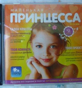 Маленькая принцесса, диск с программой
