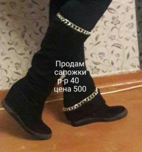Сапожки осенние 40-41р.