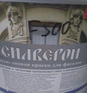 Краска фасадная СИЛВЕРОН