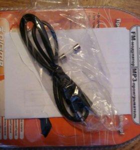 Аудио кабель и плавкий предрхранитель