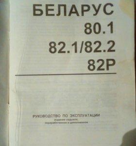 Руководство по эксплуатации трактора Беларусь