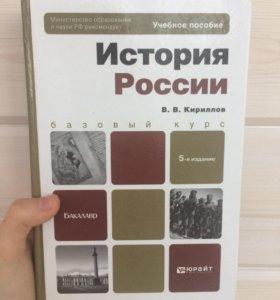 "Книга В. В. Кириллова ""История России"""