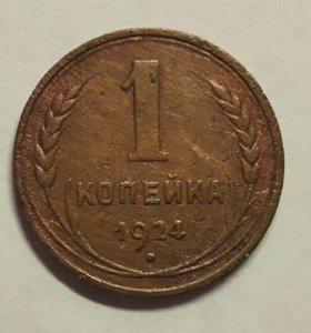 1 копейка 1924г