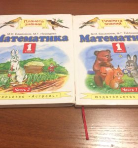 Учебники по математике за 1 класс