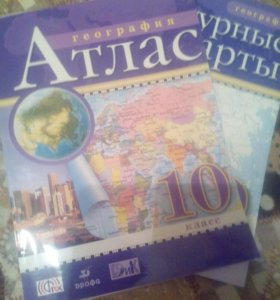 Атлас + Контурные карты