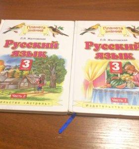 Учебники по русскому языку за 3 класс