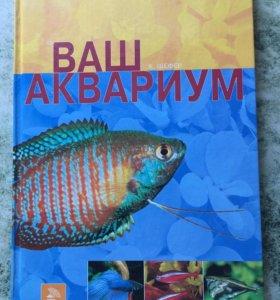 Книга для начинающего аквариумиста