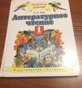Учебник по литературному чтению за 1 класс