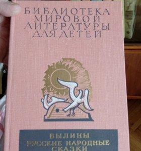 Детские книги-Былины.Русские народные сказки