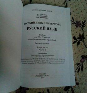 Учебник русского языка 10-11 классы. 2 части.