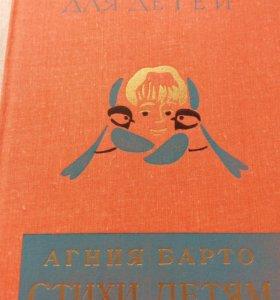 """А.Барто """"Стихи детям"""""""