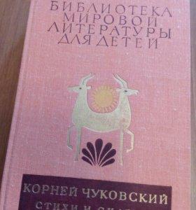 """Детям-К.Чуковский """"Стихи и сказки от двух до пяти"""""""