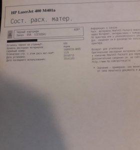 Принтер LaserJet pro 400