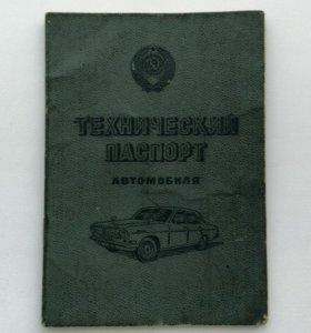 Технический паспорт Победа М 20