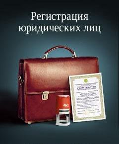 Регистрация ООО, ИП, изменения в ЕГРЮЛ