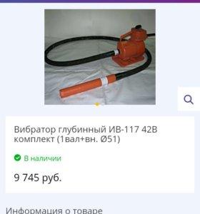 Электродвигатель глубинного вибратора ИВ 117А