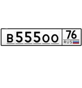 Красивый гос номер, автономер 555 76rus