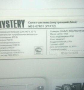 Сплит система MYSTERY-07. КНР