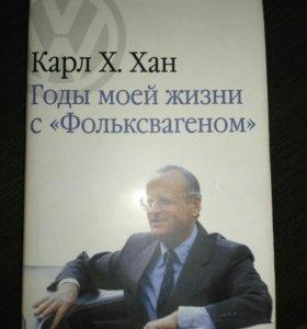 """Годы моей жизни с """"Фольксвагеном"""" Карл Х.Хан"""