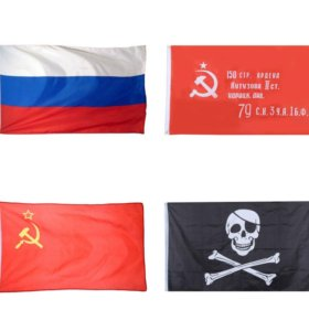 Флаги разные (размер: ~90 x 150см.)