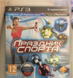 Игра для PS3 ( праздник спорта )