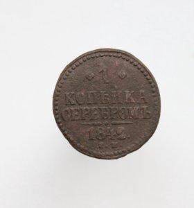 Копейка 1842 СМ