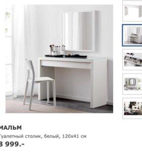 Туалетный столик, белый 120х41см из IKEA