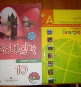 Учебники за 10-11 класс.