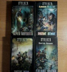 4 книги S.T.A.L.K.E.R.