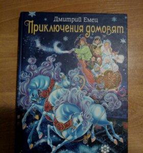 """Книга """"Приключения Домовят"""""""