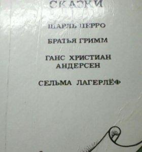 """Книга """"любимые сказки"""